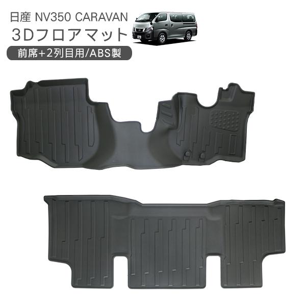 送料無料 NV350キャラバン E26系 TPV素材 ラバーマット 運転席 助手席 5%OFF 2列目 内装 NEW DIY カスタム ドレスアップ カー用品 パーツ 3D 2列目用 フロアマット 後期 DX 前期 オフロード キャラバン 標準ボディ NV350 車