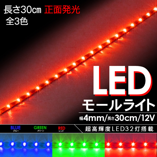 汎用パーツ DIY LEDテープライト モールライト ディスカウント 極細5mm ナイトライダータイプ マルチカラー 3色発光 LED ライト パーツ 車用品 201909SS50 トレンド 防水 カスタム カット可能 テープ