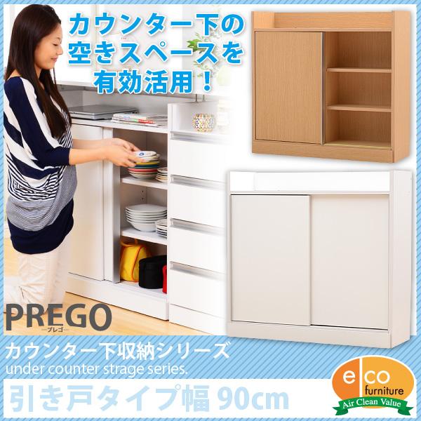 キッチンカウンター下収納 【PREGO-プレゴ-】 (引き戸タイプ 幅90)