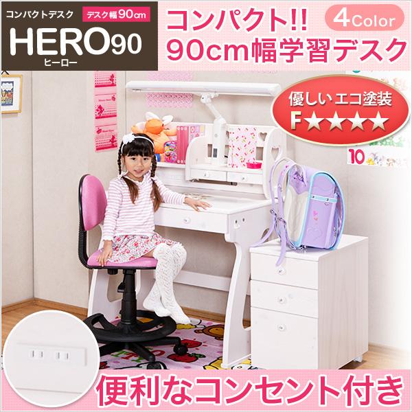 コンパクト学習デスク【HERO-ヒーロー-】(学習デスク 90幅)