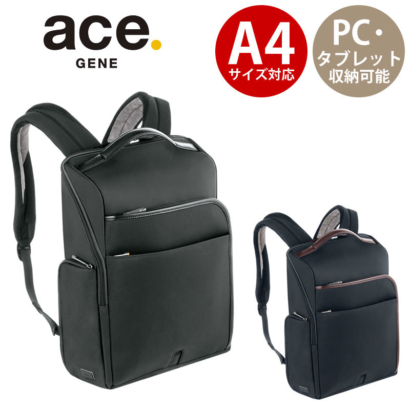 ビジネスバッグ ビジネスリュック 59511 エースジーン ace.GENE A4 PC収納 タブレット収納 EVL-3.0