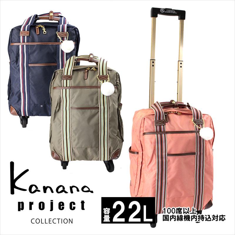 【ミトンプレゼント】キャリーケース 4輪 48988 カナナプロジェクト コレクション Kanana project collection トローリー ストライプフォールドTR 22L