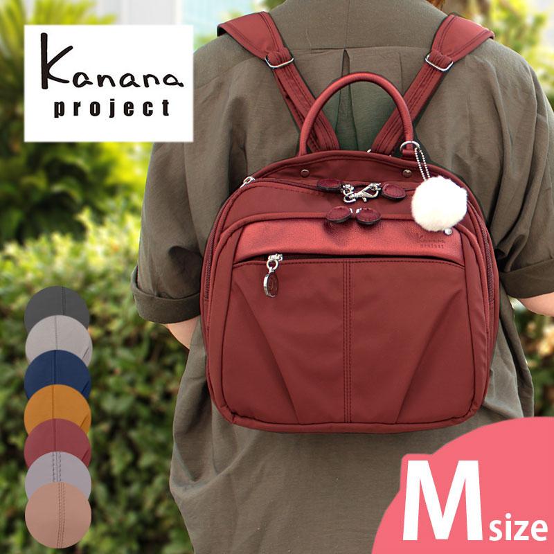 【ミトンプレゼント】リュックサック リュック 54784 カナナプロジェクト Kanana project Mサイズ PJ1-3rd トラベルリュック 秋冬カラー