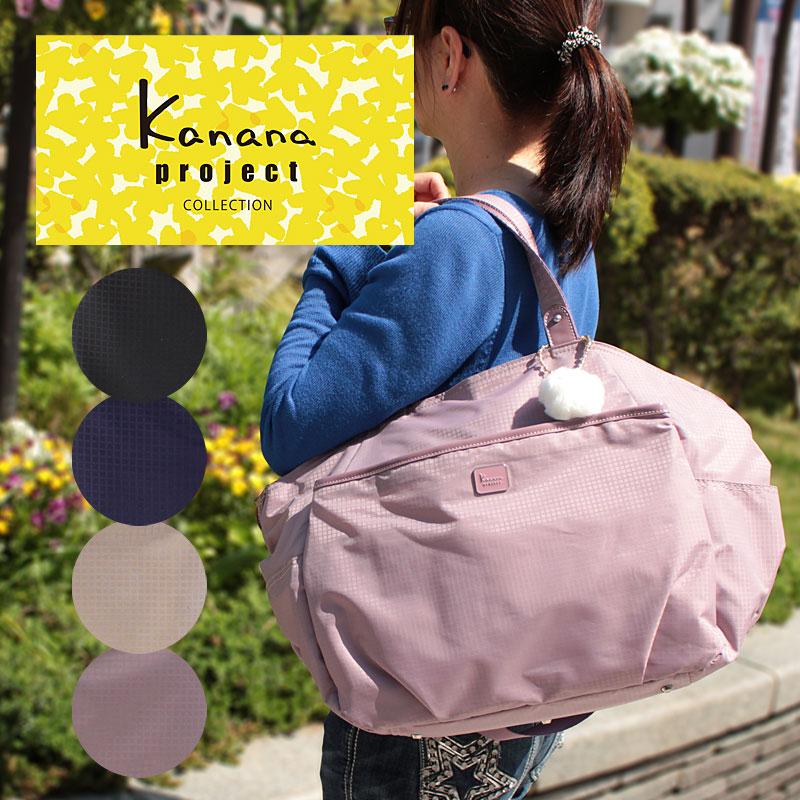 【スニーカーソックスプレゼント!】2way トートバッグ ボストンバッグ 55337 カナナプロジェクト コレクション Kanana project collection エールII