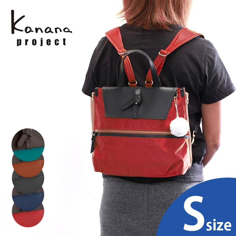 2WAYリュックサック リュック トートバッグ 59692カナナプロジェクト Kanana project Sサイズ YURI ユリ CL1-2nd