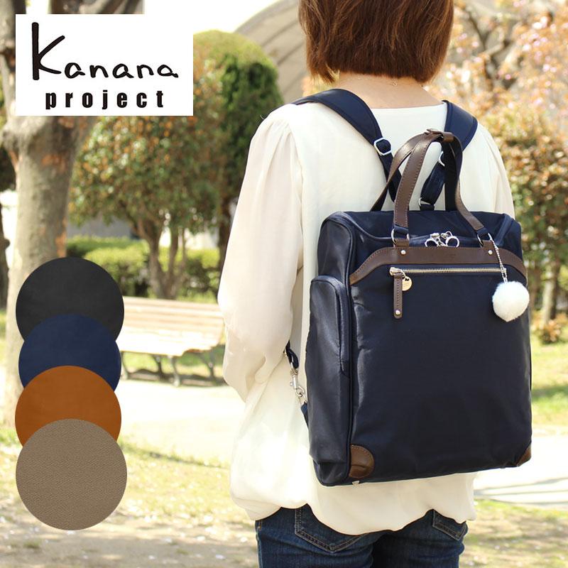 【ミトンプレゼント】2WAYリュックサック リュック トートバッグ 59711 カナナプロジェクト Kanana project 縦型 アクティブリュック PJ3-3rd