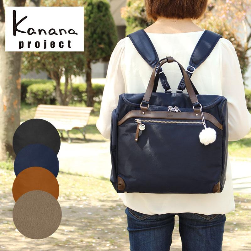 【ミトンプレゼント】2WAYリュックサック リュック トートバッグ 59712カナナプロジェクト Kanana project 縦型 アクティブリュック PJ3-3rd