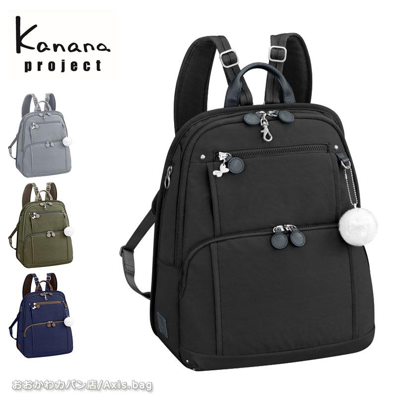 【スニーカーソックスプレゼント!】カナナプロジェクト Kanana project リュックサック フリーウェイリュック PJ8-3nd 62102