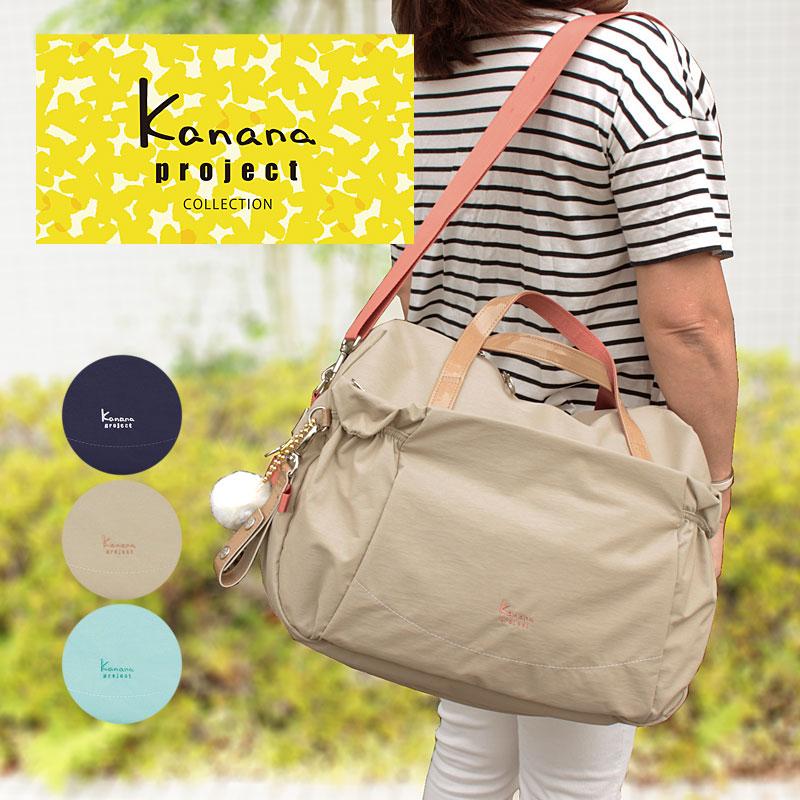 カナナプロジェクト コレクション Kanana project collection 2WAYボストンバッグ ロジーナ 62145