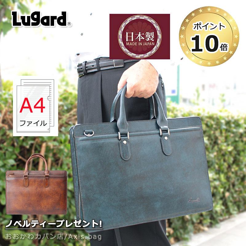 ビジネスバッグ 5228 青木鞄 ラガード Lugard 2WAY G3