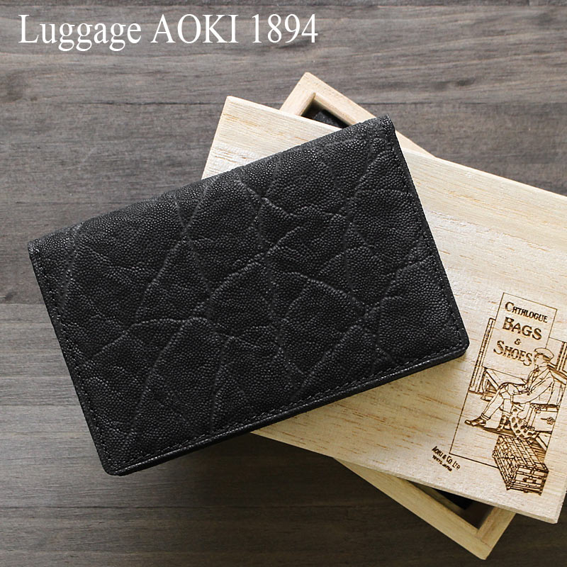 名刺入れ カードケース 2495 青木鞄 ラゲージアオキ1894 Luggage AOKI 1894 African Elephant アフリカンエレファント