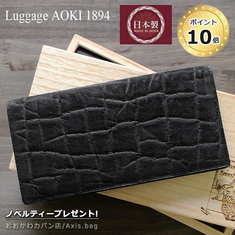長財布 財布 小銭入れなし 2497 青木鞄 ラゲージアオキ1894 Luggage AOKI 1894 African Elephant アフリカンエレファント