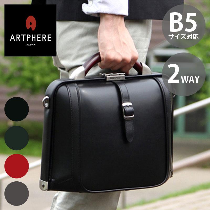 【オリジナルチャームプレゼント】アートフィアー ARTPHERE 2WAY ダレスバッグ ビジネスバッグ B5対応 タブレット収納 NEW DULLES ニューダレス TOUCH F0 タッチ DS0-TO