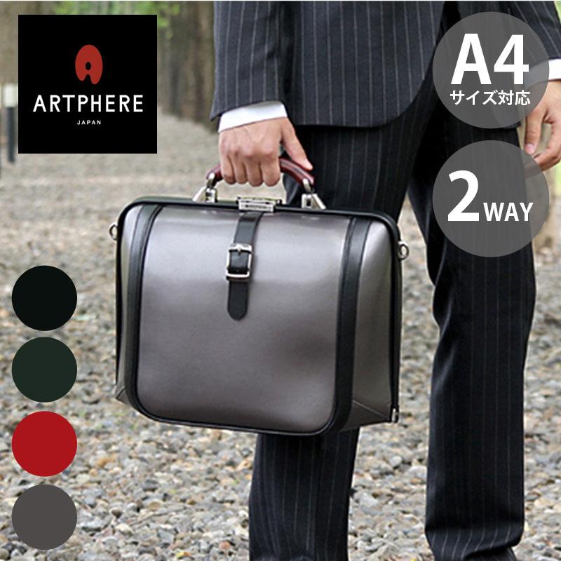 【オリジナルチャームプレゼント】アートフィアー ARTPHERE 2WAY ダレスバッグ ビジネスバッグ A4対応 タブレット収納 NEW DULLES ニューダレス TOUCH WIDE タッチワイド DS3-TO
