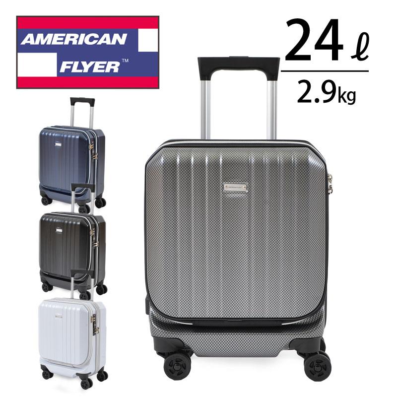 キャリーケース 24L アメリカンフライヤー AMERICAN FLYER フロントオープン 17016 ラッピング不可