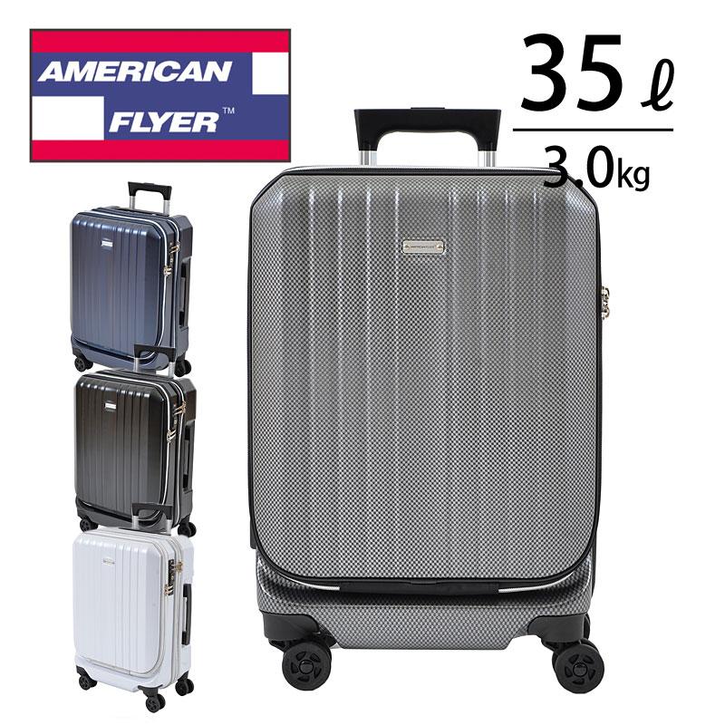 キャリーケース 35L アメリカンフライヤー AMERICAN FLYER フロントオープン 17018 ラッピング不可