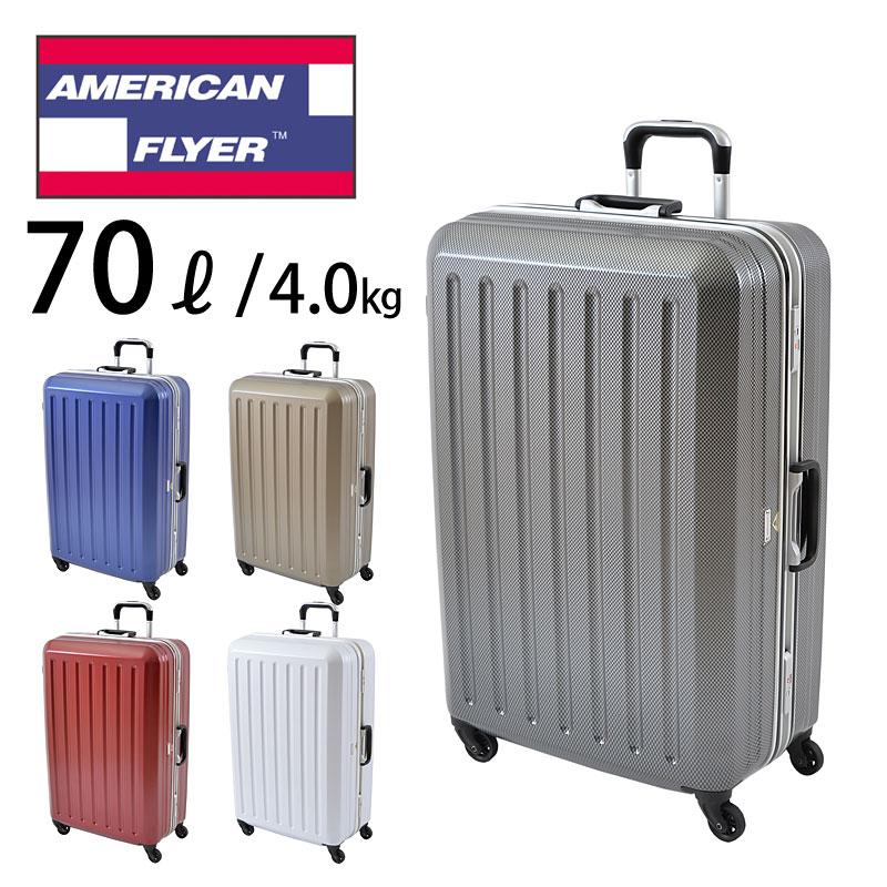 スーツケース キャリーケース アメリカンフライヤー AMERICAN FLYER 70L サイレント・プレミアムライト22426 ラッピング不可