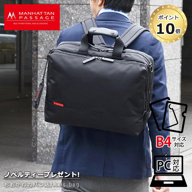 3WAY ビジネスバッグ 7013 マンハッタンパッセージ MANHATTAN PASSAGE B4 4L アルティメットコレクション