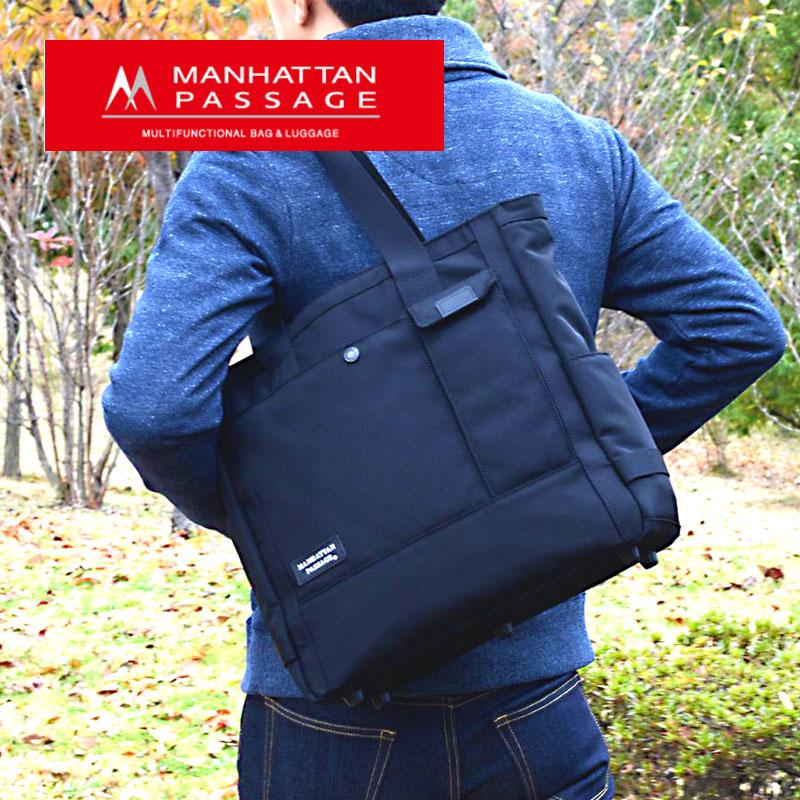 【傘カバープレゼント!】マンハッタンパッセージ MANHATTAN PASSAGE トートバッグ ビジネス Lux 2 8530