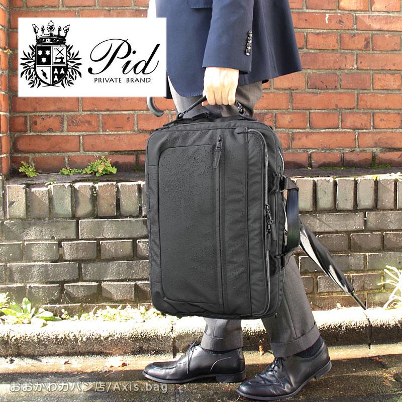 【傘カバープレゼント!】PID ピーアイディー 3WAYビジネスリュック Grade グレーデ PAT202