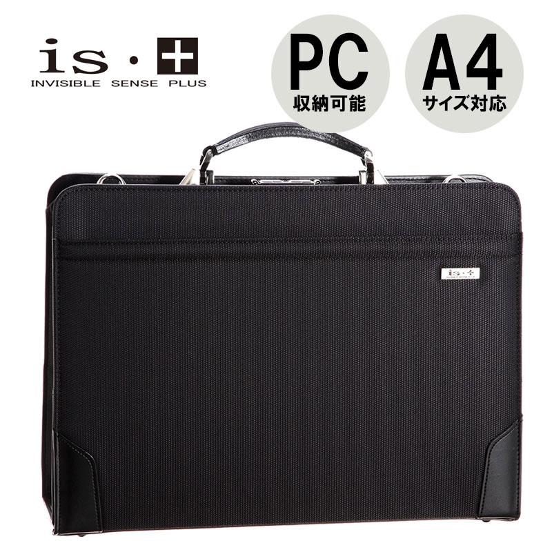 2WAY ビジネスバッグ 230-1002 アイエスプラス is・+ 42cm 口枠タイプ A4ファイル