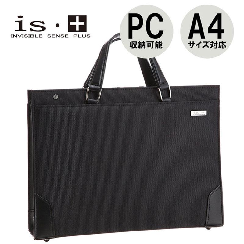 2WAY ビジネスバッグ 230-1003 アイエスプラス is・+39cm PC収納ポケット付き A4ファイル
