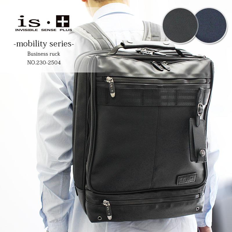 ビジネスリュック リュックサック リュック 230-2504 アイエスプラス is・+ mobility モビリティー