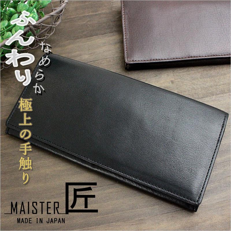 長財布 財布 YO-1 _MAISTER_匠(_マイスター_タクミ)