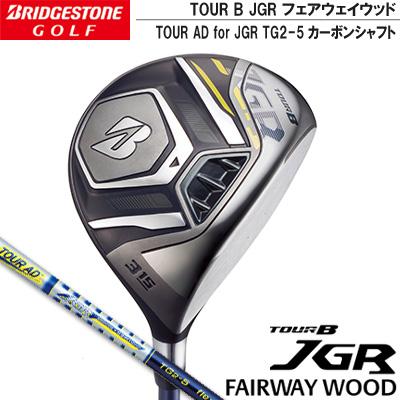 【19年最新】ブリヂストン TOUR B JGR フェアウェイウッドTOUR AD for JGR TG2-5カーボンシャフト【日本正規品】
