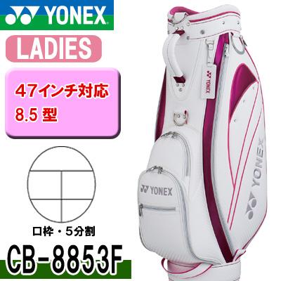 【18年】ヨネックス CB-8853F ウィメンズ ゴルフバッグ(レディース キャディバッグ)