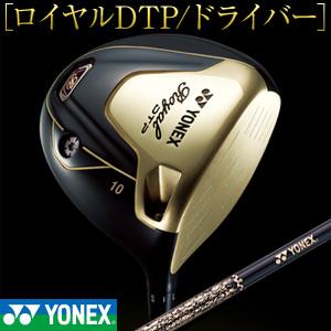 【長尺47inch/圧倒的飛距離】YONEX(ヨネックス)ロイヤル DTPドライバー レクシスキセラカーボンシャフト