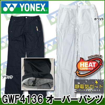 【秋冬】【60%OFF】ヨネックスGWF4136 メンズ オーバーパンツ