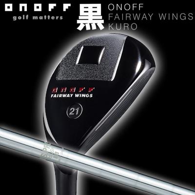 【特別特価】【15年】【64%OFF】ONOFF(オノフ)【日本正規品】黒 KURO FAIRWAY WINGS ユーティリティ N.S.PRO 950GHスチールシャフト