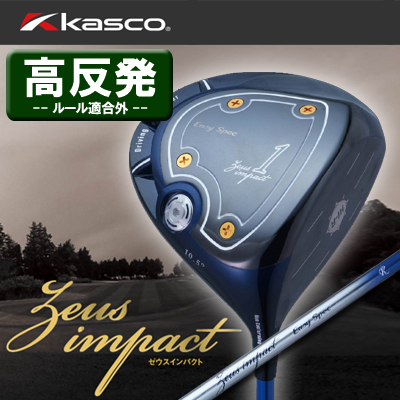 【19年】Kasco(キャスコ)Zeusimpact Easy Spec ゼウス インパクト イージー スペック ●高反発モデル●ドライバー Zeusimpact Easy Specオリジナルカーボン