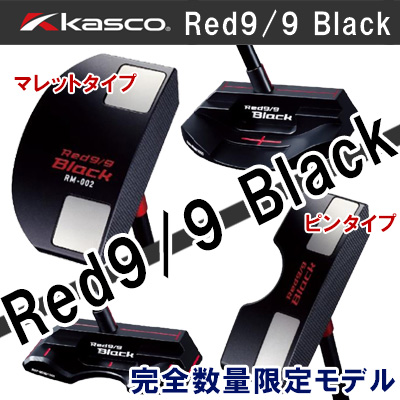【18年/完全数量限定ブラック】キャスコ Red9/9 Black (ブラック/黒)センターシャフトパター(Super Stroke MIDSLIM2.0グリップ装着)