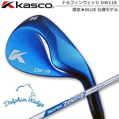 【ゼロス7】【19年/完全限定/ブルー】Kasco(キャスコ)ドルフィンウェッジ DW118 限定■青(ブルー)■仕様モデル N.S.PRO ZEROS7(ゼロス7)スチールシャフト(メンズ)