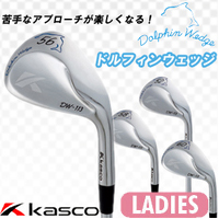 ◆レディース◆Kasco(キャスコ) ドルフィンウェッジ DW113 カーボンシャフト(D-MAX Premium Light I-121 レディース仕様)