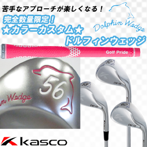 Kasco(キャスコ)■ピンク■ドルフィンウェッジ DW113 スチールシャフト(NS950/DGS400/NS750)(メンズ)