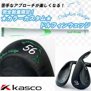 Kasco(キャスコ)■黒/グリーン■ドルフィンウェッジ DW113BLK スチールシャフト(NS950/DGS400/NS750)(メンズ)