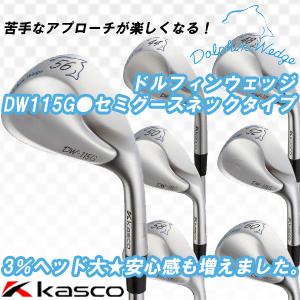 【15年●グース】Kasco(キャスコ) ドルフィンウェッジ DW115G(セミグースネックタイプ) Dolphin DP-151カーボンシャフト(メンズ)