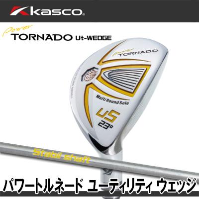 【17年】Kasco(キャスコ)PowerTornado(パワートルネード)Ut-WEDGE(ユーティリティ ウェッジ) STABILカーボンシャフト