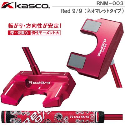 【19年最新】キャスコ Red9/9(レッド)RNM-003(ネオマレットタイプ)センターシャフトパター