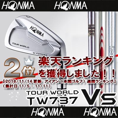 【■TW737/Vsアイアン】【56%OFF】本間ゴルフ【日本仕様】TW737 Vsアイアン(#5-#10/6本組)スチールシャフト【TOUR WORLD(ツアーワールド)】【2017年カタログ掲載モデル】