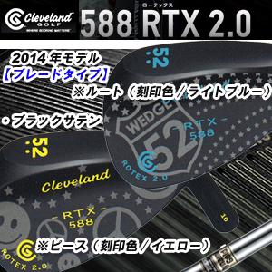 ■2.0/MYRTX/ブレード■クリーブランド【日本正規品】 588 MY RTX 2.0ウェッジ(ブラックサテン) スチールシャフト【2014年モデル】