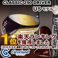 クリーブランド●クラシック 290●ドライバー(ヘッド体積460CC) Miyazaki C.kua 43 カーボンシャフト(45.25インチ)【◆メーカー保証書無し】