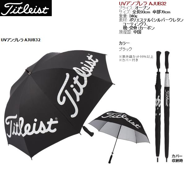 【14年】Titleist(タイトリスト)UVアンブレラ AJUB32