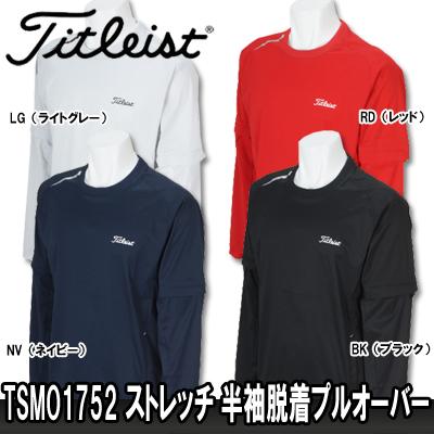 【17春夏】【30%OFF】Titleist(タイトリスト)TSMO1752 ストレッチ 半袖脱着プルオーバー