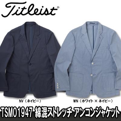 【19春夏】Titleist(タイトリスト)TSMO1947 綿混ストレッチ アンコンジャケット