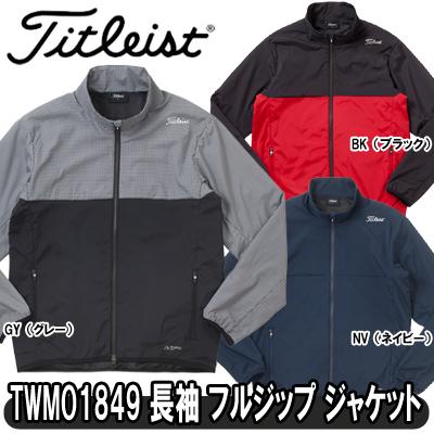 【18秋冬】【40%OFF】Titleist(タイトリスト)TWMO1849 長袖 フルジップ アルファストレッチジャケット