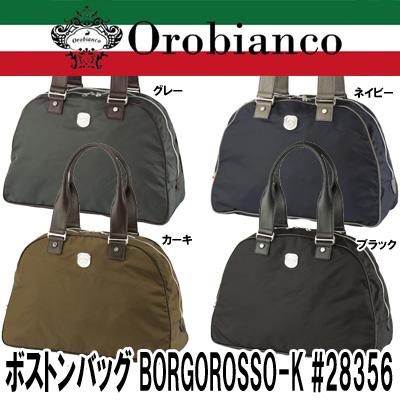 【16年】オロビアンコ ボストンバッグ BORGOROSSO-K #28356